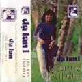 Album Dạ Lan 1 – Như Một Nụ Hồng (Pre 1975)