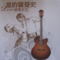 Album Romantic Guitar – Romance Of Love (1993) Vol.3