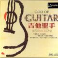 Album God Of Guitar Vol.1