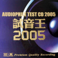 Album Audiophile Test CD 2005