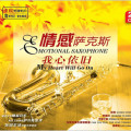 Album Motional Saxophone – My Heart Will Go On No.2