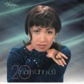 Album 20 Năm Tình Cũ