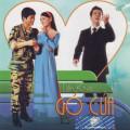 Album Liên Khúc Gõ Cửa