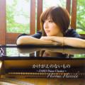Album Hiromi Haneda – Kakegae no nai mono