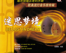 Album Be Lost In Dream (1999) –  Du Cong