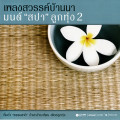 Album Mon Spa Luk Thung 2 (2009) – Livin' G