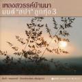 Album Mon Spa Luk Thung 3 (2009) – Livin' G