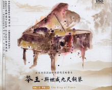 Album The King Of Piano (2019)