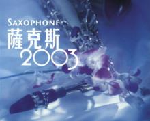 Album Saxophone (2003) – Xiao Bin