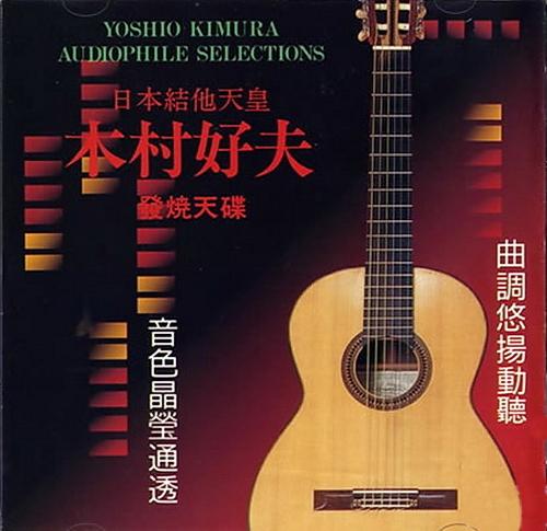 Album Audiophile Slections CD1- Yoshio Kimura