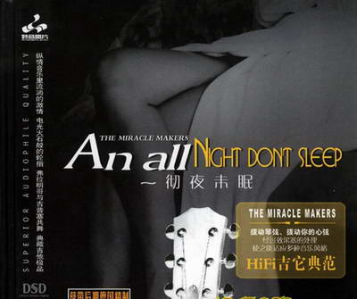 Album An All Night Don't Sleep Vol.1