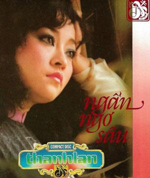 Album Ngẩn Ngơ Sầu – Hương Lan