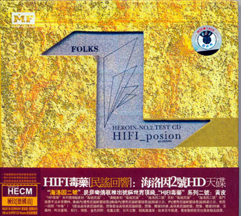 Album Heroin No.2 Test CD – HIFI Poison