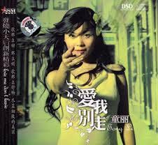 Album Love Me Don't Leave – Jong Li