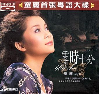 Album 600 SEC – Tong Li