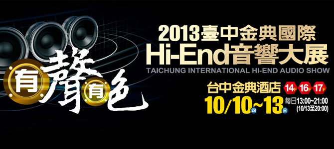 Taichung International Hi-end Audio Show 2013