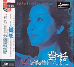 Album Dialogue XI – Tong Li