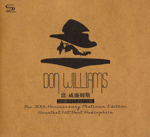 Album Greatest Hit Best Audiophile – Don Williams CD1