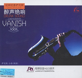 Album Li Xiao Chun – Drunk Sound Vanish (2014)