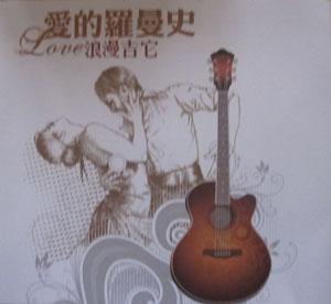 Album Romantic Guitar – Romance Of Love (1993) Vol.2
