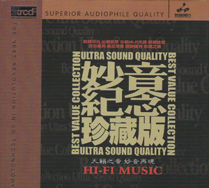 Album Hi-Fi Music – Best Value Collection Ultra Sound Quality (2007)
