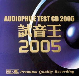Album Audiophile Test CD 2005