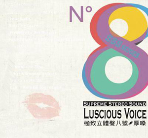 Album Supreme Stereo Sound No. 8 – Luscious Voice