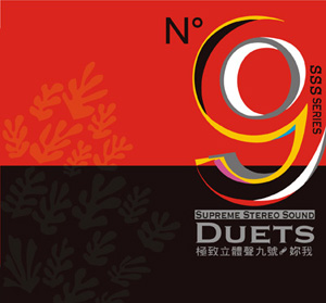 Album Supreme Stereo Sound No. 9 – Duets