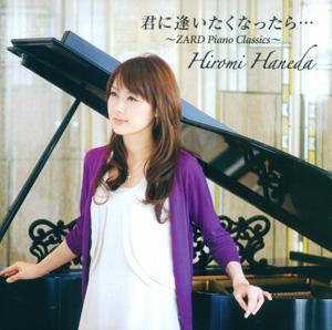Album Hiromi Haneda – Kimi ni Aitakunattara