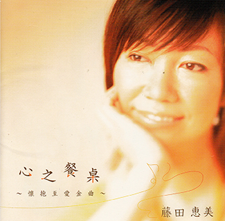 Album Emi Fujita – Eating The Heart [2008]