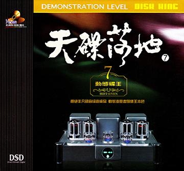 Album Demonstration small plate king 7