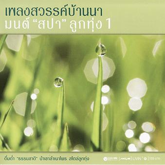 Album Mon Spa Luk Thung 1 (2009) – Livin' G