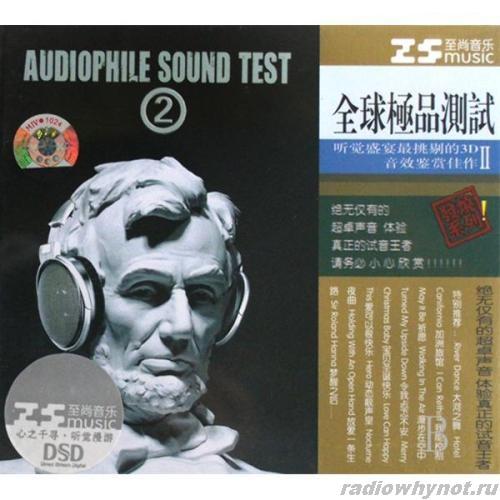 Album Audiophile sound test II A-side