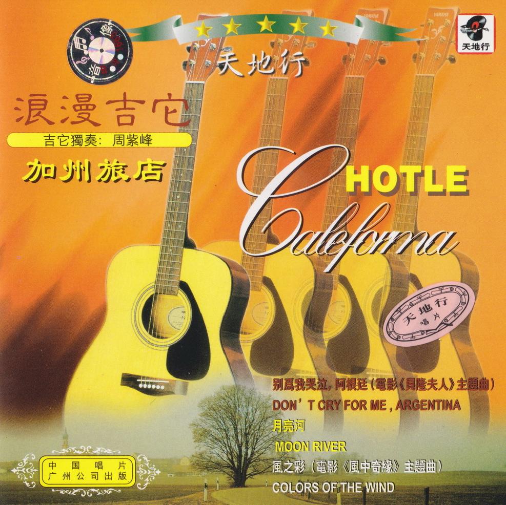 Album Hotel California (1999)
