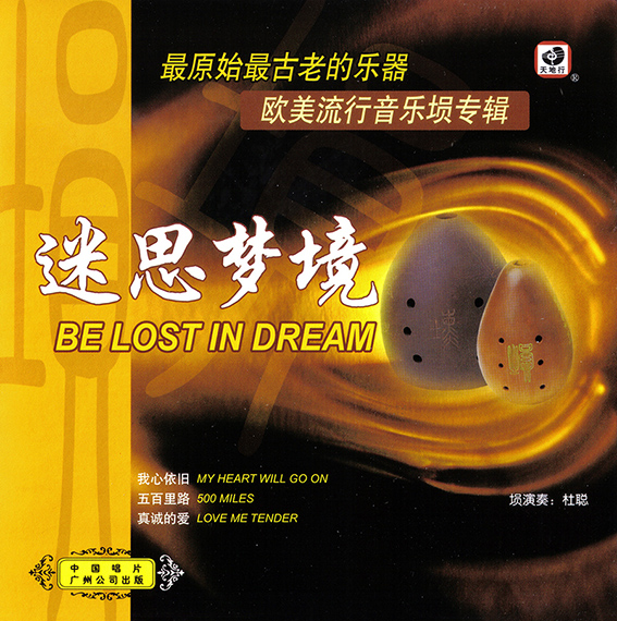 Album Be Lost In Dream (1999) –  Du Cong