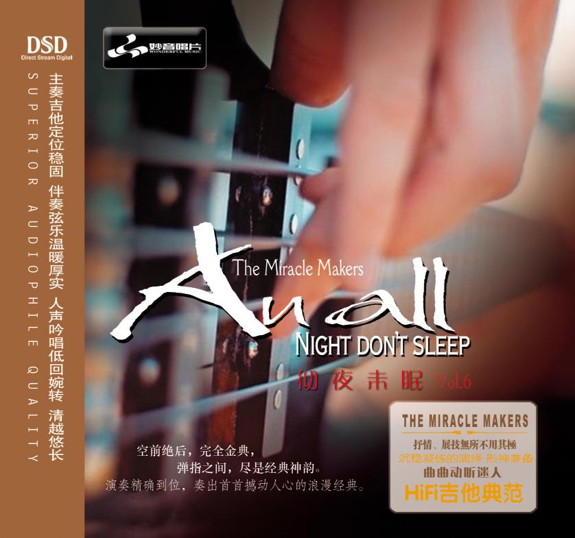 Album An All Night Don't Sleep Vol.6 (2017)