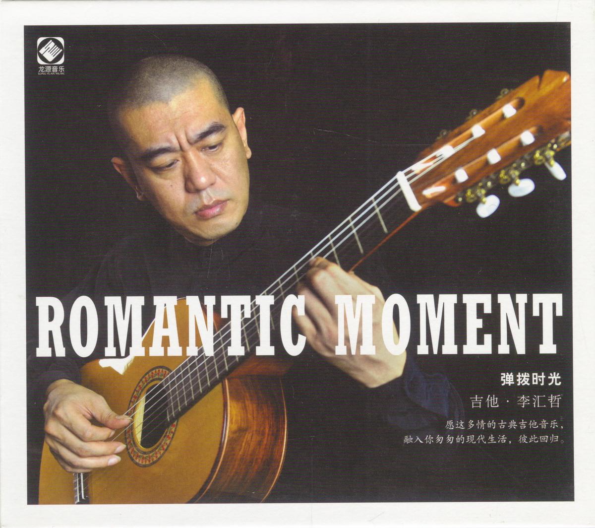 Album Romantic Moment (2017)