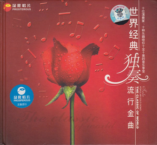 Album The Classic Of World 2005 Vol.1