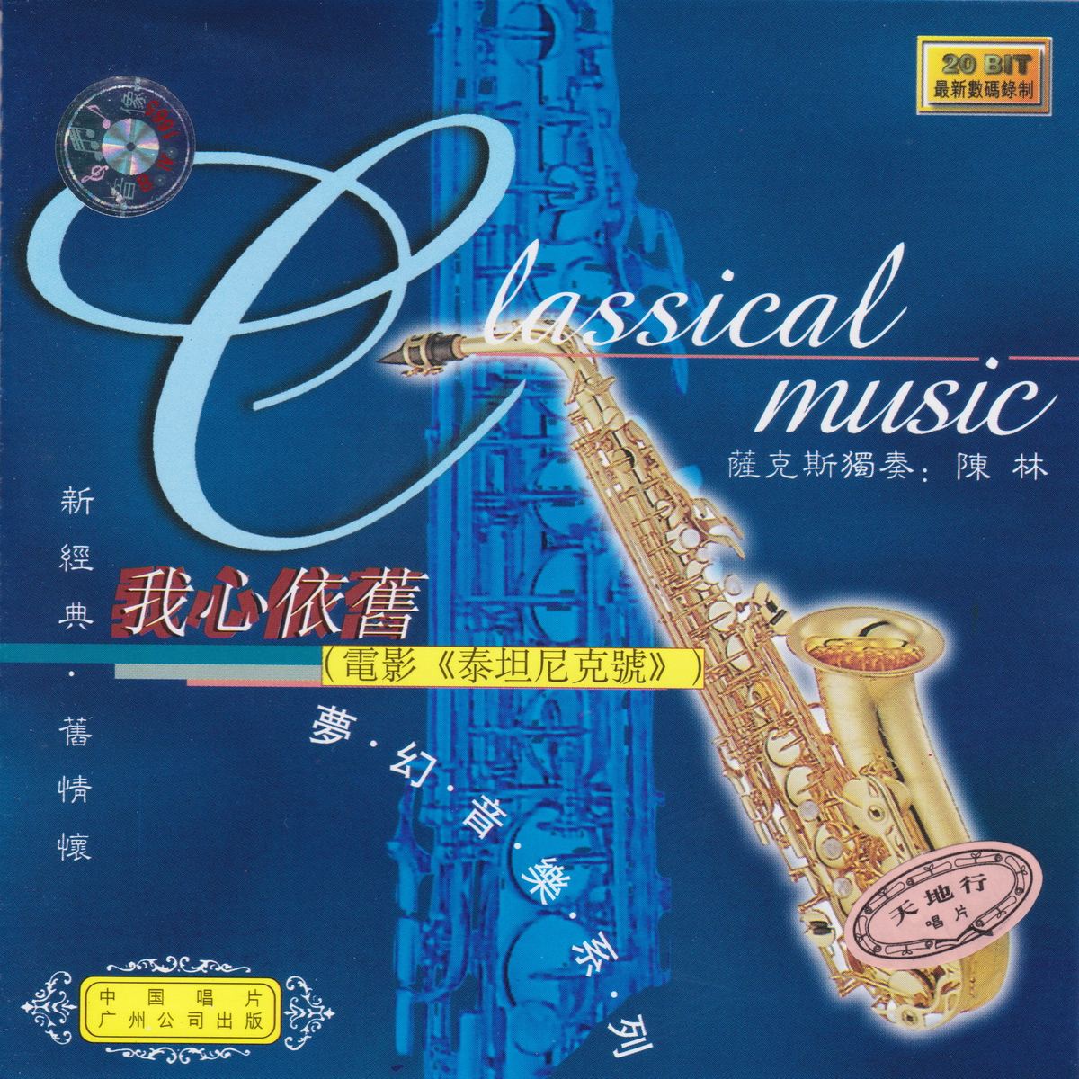Album Classical Music – My Heart Will Go On (1998)
