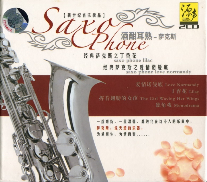 Album Saxophone DISC One – Jiu Han Er Shu