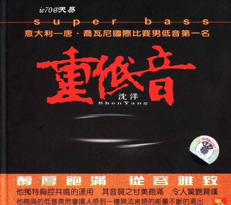 Album Super Bass of Shen Yang – Shen Yang